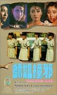 The Haunted Madam (Shie jie chuang xie)
