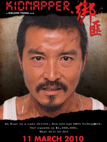Kidnapper  - Poster / Capa / Cartaz - Oficial 6