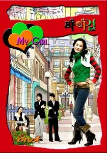 My Girl - Poster / Capa / Cartaz - Oficial 9