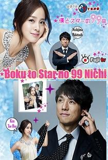 Boku to Star no 99 Nichi - Poster / Capa / Cartaz - Oficial 6