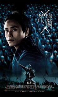 Mulan - Poster / Capa / Cartaz - Oficial 9