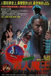 Assassino! - Poster / Capa / Cartaz - Oficial 5