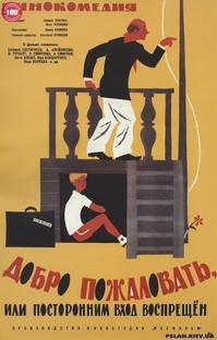 Não Ultrapasse - Poster / Capa / Cartaz - Oficial 1