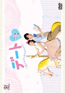 Date~Koi to wa Donna Mono Kashira~ - Poster / Capa / Cartaz - Oficial 1