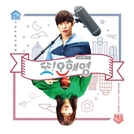 Another Miss Oh Special (또! 오해영 스페셜)