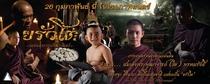 Khuatho - Poster / Capa / Cartaz - Oficial 3