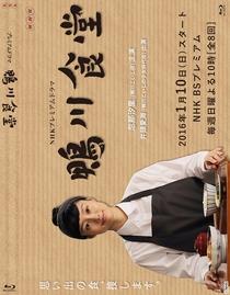 Kamogawa Shokudo - Poster / Capa / Cartaz - Oficial 1