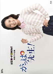 Gappa Sensei - Poster / Capa / Cartaz - Oficial 2