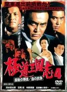 The Last True Yakuza (Saigo no bakuto)