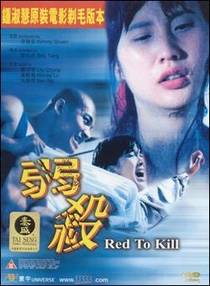 Red To Kill - Poster / Capa / Cartaz - Oficial 2