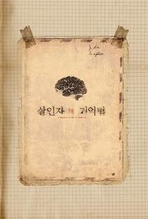 Memória de um Assassino - Poster / Capa / Cartaz - Oficial 3