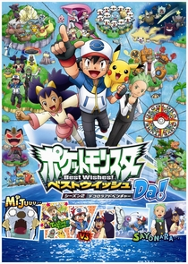 Pokémon Best Wishes Season 2 Dekorora Adventure - Poster / Capa / Cartaz - Oficial 1
