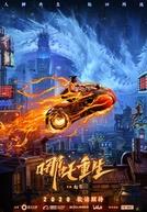 New Gods: Nezha Reborn (xīn shén bǎng: Nézhā chóngshēng)