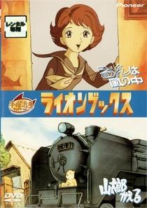 Lunn wa Kaze no Naka - Poster / Capa / Cartaz - Oficial 2