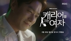 [NEW] Woman with a Suitcase Preview - Joo Jin-mo, '캐리어를 끄는 여자' 티저 - 주진모