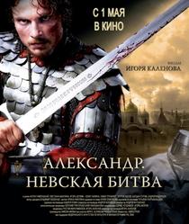 Alexander - Poster / Capa / Cartaz - Oficial 1