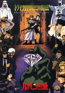 Lupin III: The Secret of Twilight Gemini - Poster / Capa / Cartaz - Oficial 1