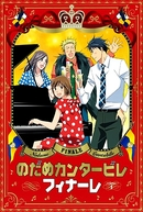 Nodame Cantabile (3ª Temporada) (のだめカンタービレ パリー編)