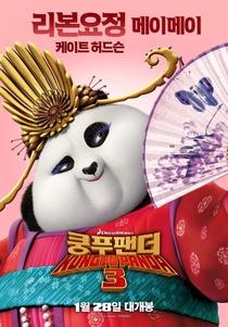 Kung Fu Panda 3 - Poster / Capa / Cartaz - Oficial 15