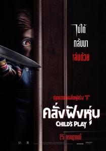 Brinquedo Assassino - Poster / Capa / Cartaz - Oficial 8