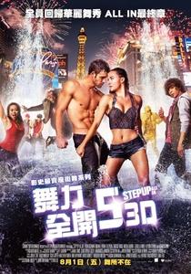 Ela Dança, Eu Danço 5 - Poster / Capa / Cartaz - Oficial 2
