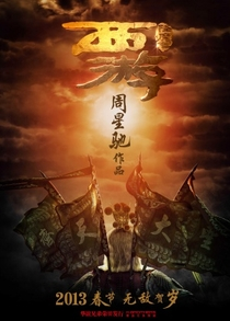 Journey to the West: Conquering the Demons - Poster / Capa / Cartaz - Oficial 2