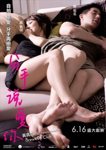 Break Up Club  - Poster / Capa / Cartaz - Oficial 1