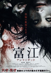 Tomie: Unlimited - Poster / Capa / Cartaz - Oficial 2