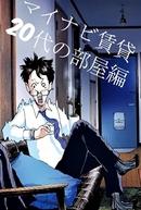 20-dai no Heya-hen (マイナビ賃貸 20代の部屋編)