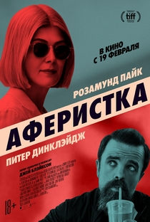 Eu Me Importo - Poster / Capa / Cartaz - Oficial 3