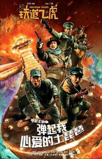 Railroad Tigers - Poster / Capa / Cartaz - Oficial 14