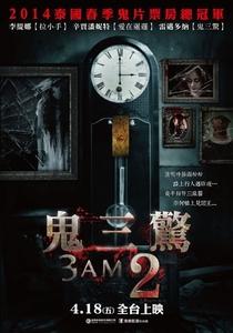 3 A.M. A Hora da Morte Parte 2 - Poster / Capa / Cartaz - Oficial 1