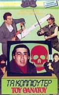 Computer of Death (Το κομπιούτερ του θανάτου)