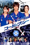 Code Blue (1ª Temporada) (Koodo Buruu 1)
