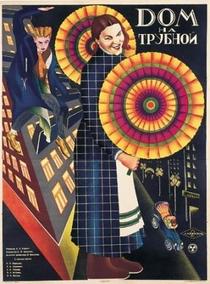 A Casa da Praça Trubnaia - Poster / Capa / Cartaz - Oficial 1