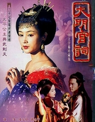 Da Ming Gong Ci (1.ª temporada) (Da Ming Gong Ci (1.ª temporada))