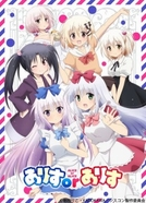 Alice or Alice: Siscon Niisan to Futago no Imouto (ありすorありす ~シスコン兄さんと双子の妹~)
