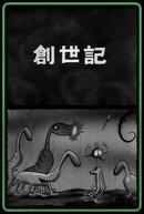 Souseiki (創世記)
