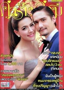 "Mafia Luerd Mungkorn Series One: ""Suer""  - Poster / Capa / Cartaz - Oficial 3"
