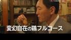 【ドラマ24】孤独のグルメ Season7 #8