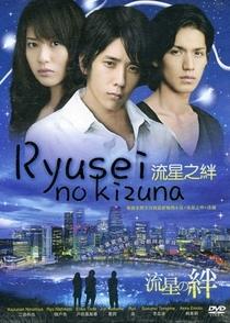 Ryusei no Kizuna - Poster / Capa / Cartaz - Oficial 1