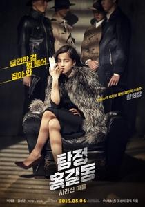 Phantom Detective - Poster / Capa / Cartaz - Oficial 5