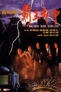Bury Me High - Poster / Capa / Cartaz - Oficial 1