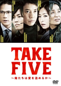 TAKE FIVE ~Oretachi wa Ai wo Nusumeru ka~ - Poster / Capa / Cartaz - Oficial 1