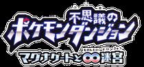 Pokémon Mundo Misterioso:  Magnagate & The Infinity Labyrinth  - Poster / Capa / Cartaz - Oficial 1