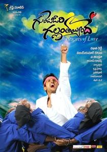 Gunde Jaari Gallanthayyinde - Poster / Capa / Cartaz - Oficial 4
