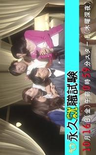 Eikyuu Shushoku Shiken - Poster / Capa / Cartaz - Oficial 1