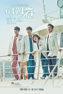 Hospital Ship (Byungwonsun)