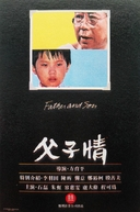 Father and Son (Foo ji ching)