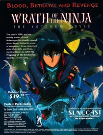 Wrath of the Ninja - The Yotoden Movie - Poster / Capa / Cartaz - Oficial 2